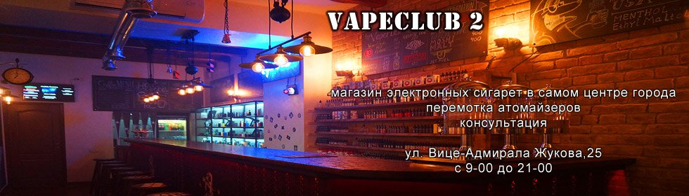 VapeClub2